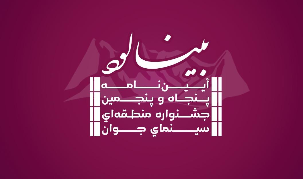 فراخوان پنجاه و پنجمین جشنواره منطقهای سینمای جوان – بینالود
