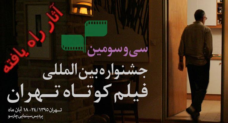 اعلام اسامی آثار راه یافته به سی و سومین جشنواره بین المللی فیلم کوتاه تهران