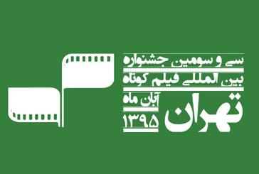 پنج نشست تخصصی در جشنواره فیلم کوتاه تهران