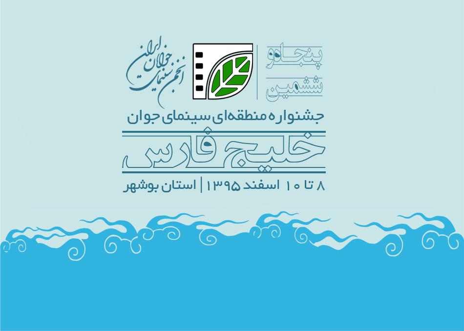 آیین نامه پنجاهوششمین جشنواره منطقهای سینمای جوانان- بوشهر