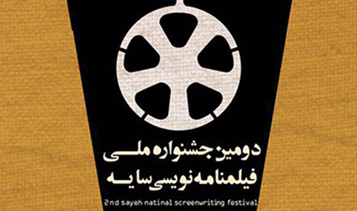 فراخوان دومین جشنواره ملی فیلمنامهنویسی سایه منتشر شد