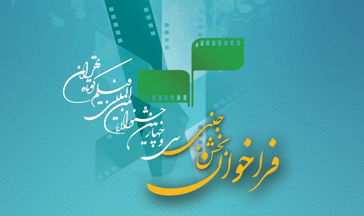 «فراخوان بخش جنبی سی و چهارمین جشنواره بینالمللی فیلم کوتاه تهران»