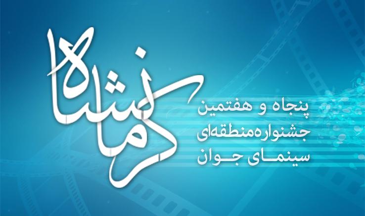 آییننامه پنجاه و هفتمین جشنواره منطقهای سینمای جوان- کرمانشاه
