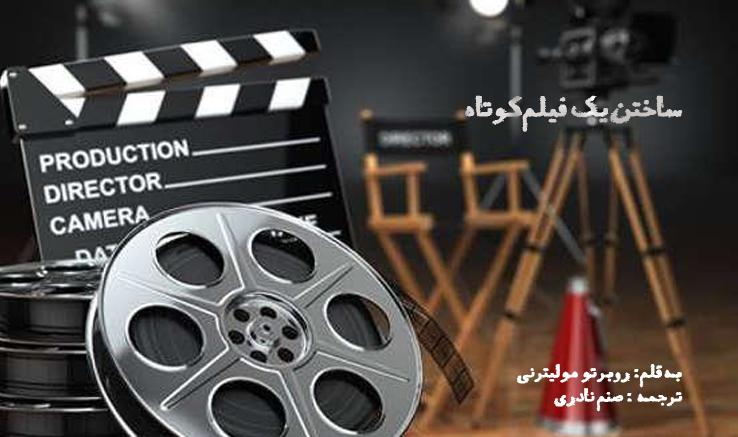 ساختن یک فیلم کوتاه (پیشنویس فیلمنامه)
