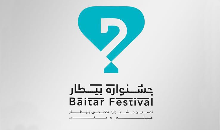 فراخوان جشنواره فیلم و عکس «بیطار»