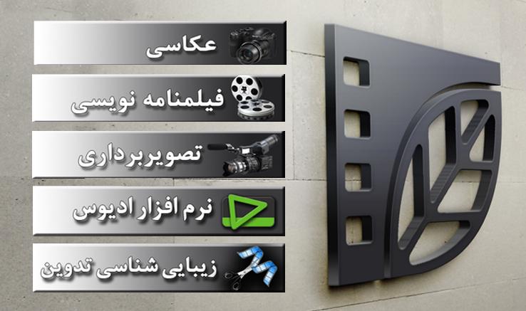 ثبتنام دورههای مشاغل سینمایی در دفتر تهران