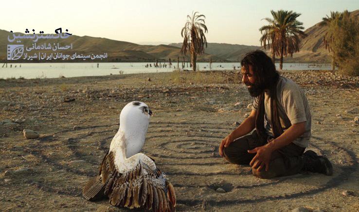 رونمایی از «خاکسترنشین» در انجمن فیلم کوتاه شیراز
