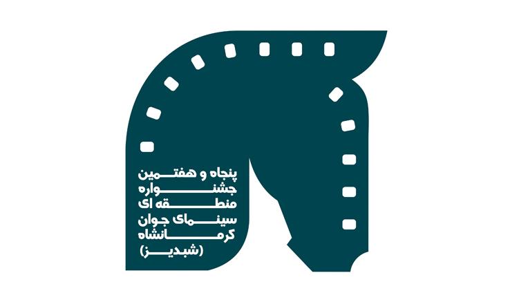 ۴۵۶ اثر متقاضی حضور در جشنواره منطقهای «شبدیز»