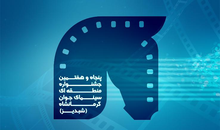 ۲۳۴۹ اثر به جشنواره منطقهای کرمانشاه رسید/  حضور چشمگیر تهیهکنندگان آزاد درجشنواره شبدیز