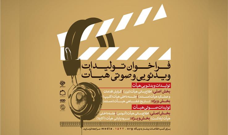 فراخوان تولیدات ویدئویی و صوتی هیأت