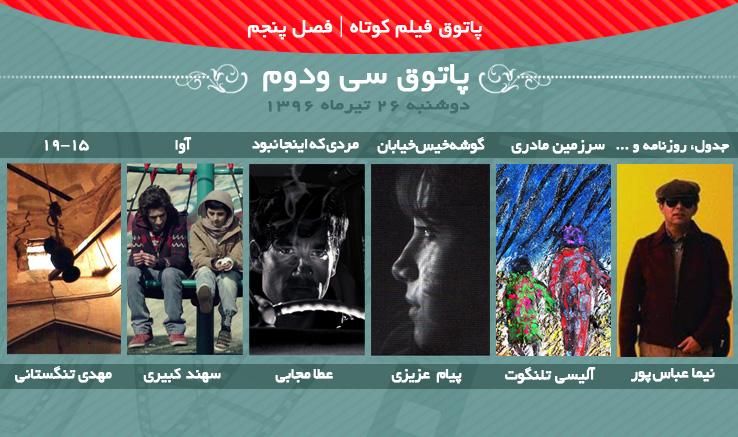 سومین جلسه از فصل پنجم پاتوق فیلم کوتاه برگزار میشود