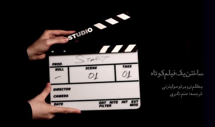 ساختن یک فیلم کوتاه (پیش تولید- قسمت دوم)