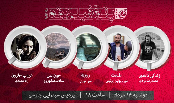 برنامه نمایش سی و پنجمین جلسه پاتوق فیلم کوتاه