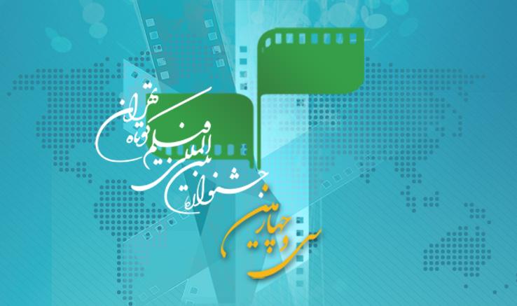 ۷۴۴۴ فیلم متقاضی شرکت در سیوچهارمین جشنواره بینالمللی فیلم کوتاه تهران
