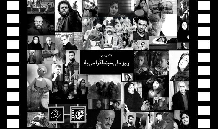 به مناسبت روز ملی سینما منتشر شد:  یادداشتی کوتاه برای فیلم کوتاه و برای خواستهای کوتاه