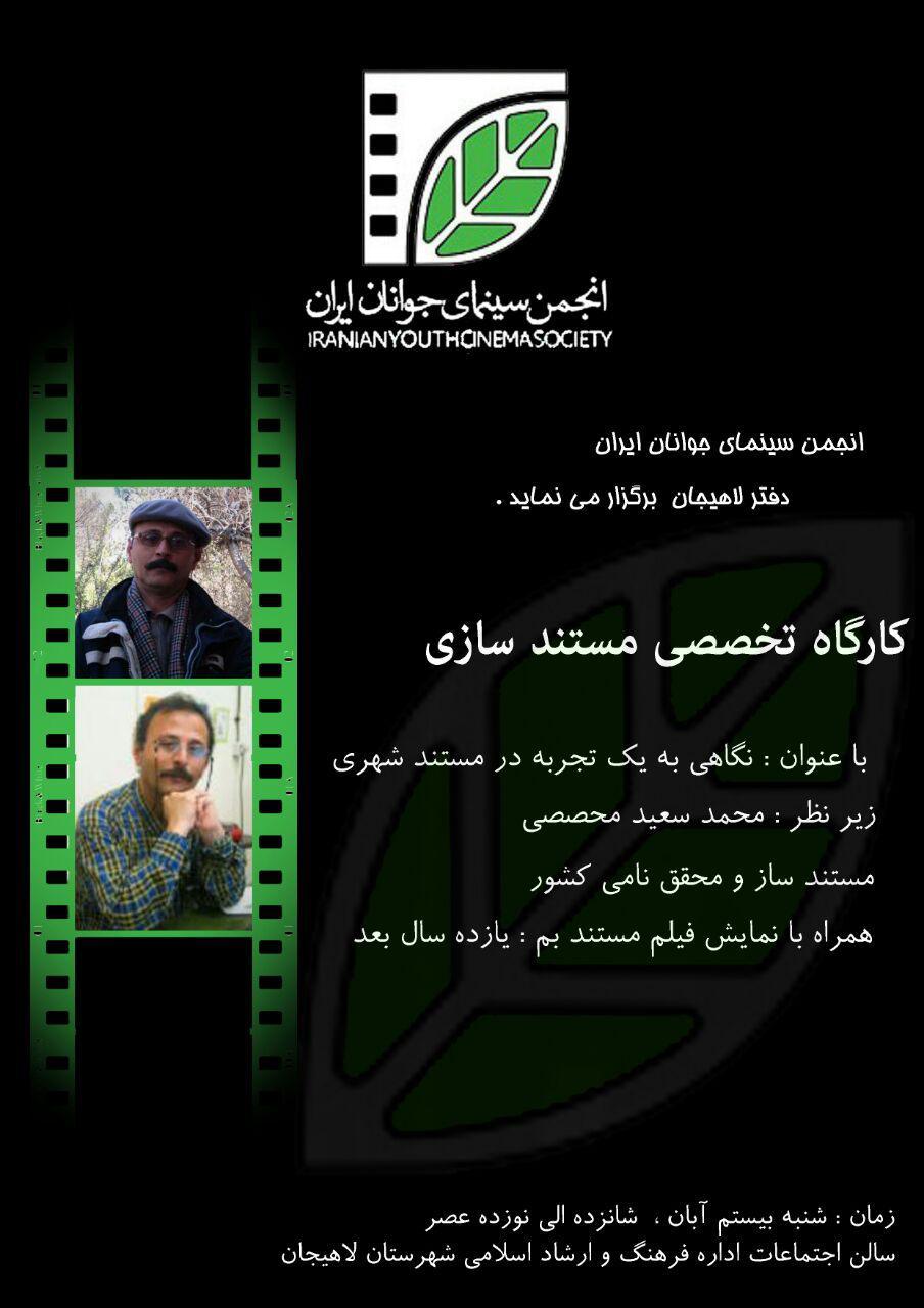 کارگاه مستندسازی در لاهیجان