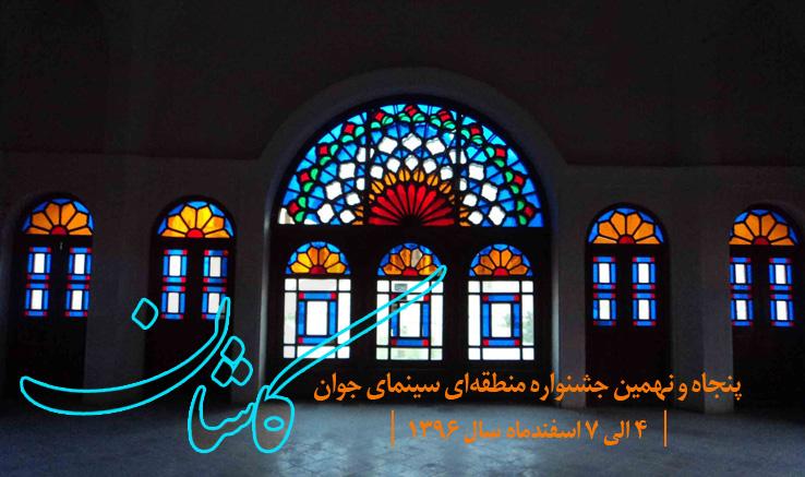 ۲۱۸۰ اثر به جشنواره منطقهای کاشان رسید
