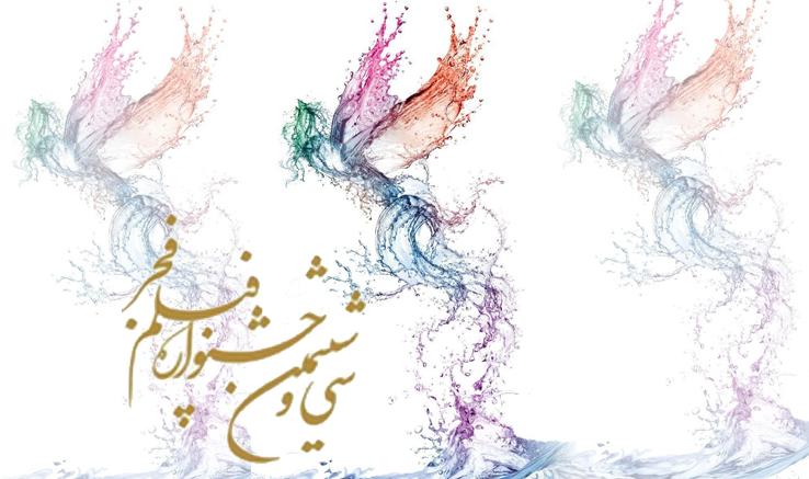 اعلام اسامی فیلمهای کوتاه جشنواره فیلم فجر