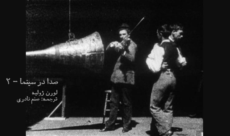 صدا در سینما (قسمت دوم) / نوشتاری از: لورن ژولیه؛ ترجمه: صنم نادری