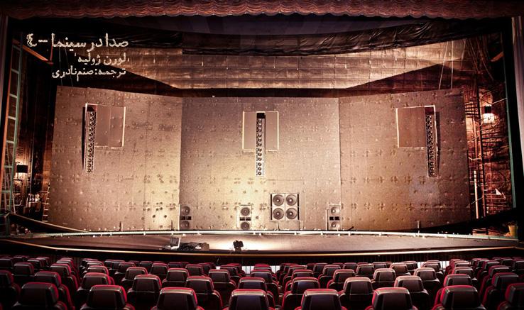 صدا در سینما (قسمت چهارم) / نوشتاری از: لورن ژولیه؛ ترجمه: صنم نادری