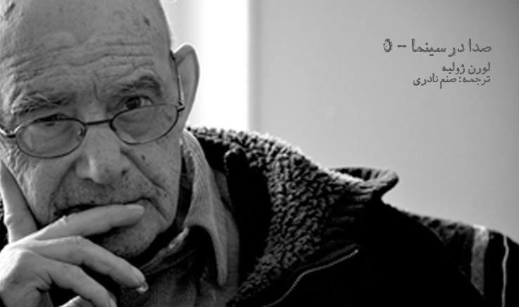 صدا در سینما (قسمت پنجم) / نوشتاری از: لورن ژولیه؛ ترجمه: صنم نادری