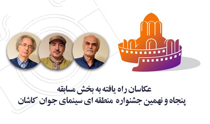 اسامی عکاسان راهیافته به بخش مسابقه جشنواره منطقهای کاشان اعلام شد