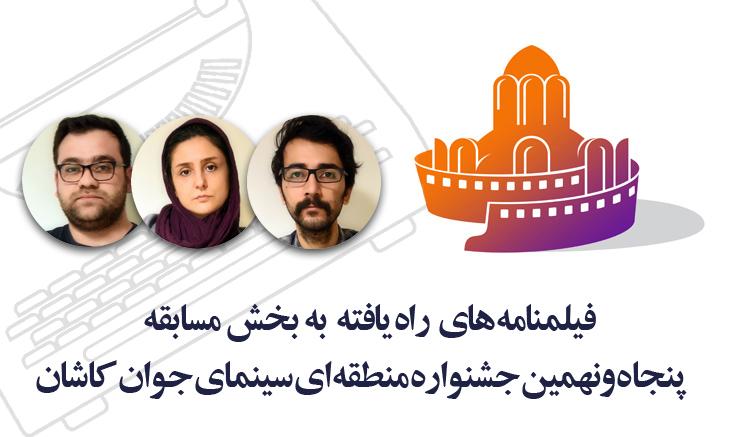 معرفی کاندیداهای بخش فیلمنامه جشنواره منطقهای کاشان