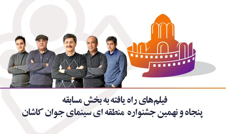 فیلمهای راهیافته به جشنواره منطقهای کاشان معرفی شدند