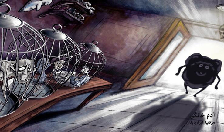 نمایش انیمیشن «آدم خانگی» در آمریکا و مکزیک
