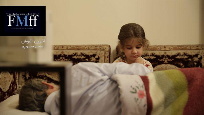 «آخرین آغوش» سامان حسینپور در آمریکا