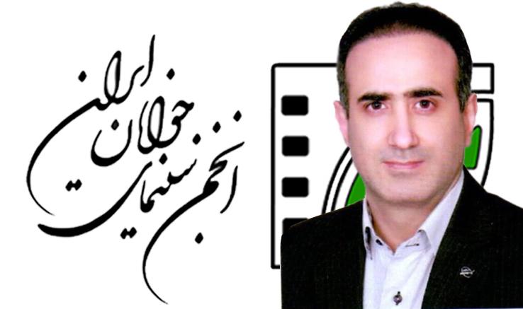 معاون اداری ومالی انجمن سینمای جوانان ایران منصوب شد
