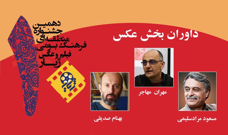 معرفی هیئت انتخاب و داوری بخش عکس دهمین جشنواره منطقهای ژیار