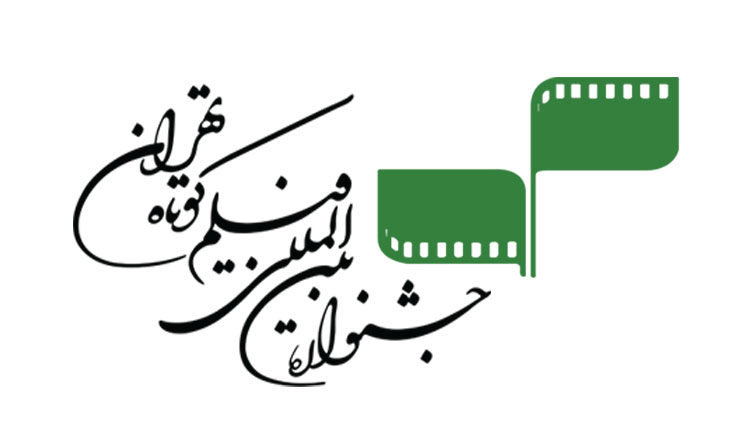 دبیر و اعضای شورای سیاستگذاری سیوپنجمین جشنواره بینالمللی فیلم کوتاه تهران منصوب شدند