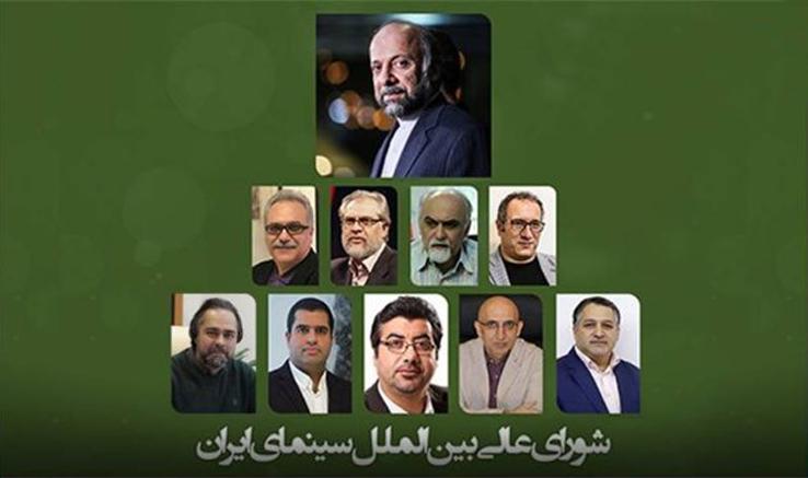 با حکم رییس سازمان سینمایی؛  شورایعالی بینالملل سینمای ایران تشکیل شد