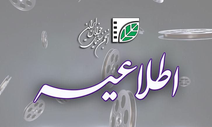 اطلاعیه انجمن سینمای جوانان ایران درباره فیلمهای یوسف کارگر