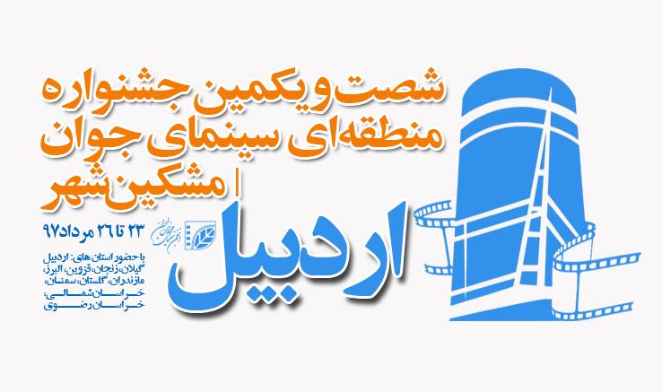 رقابت برترینهای جشنواره منطقهای اردبیل در جشنواره  فیلم کوتاه تهران