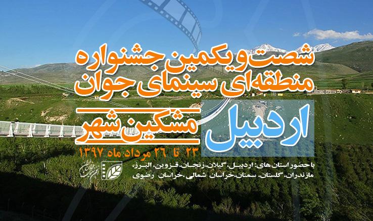 آیین نامه شصت و یکمین جشنواره منطقهای سینمای جوان- اردبیل