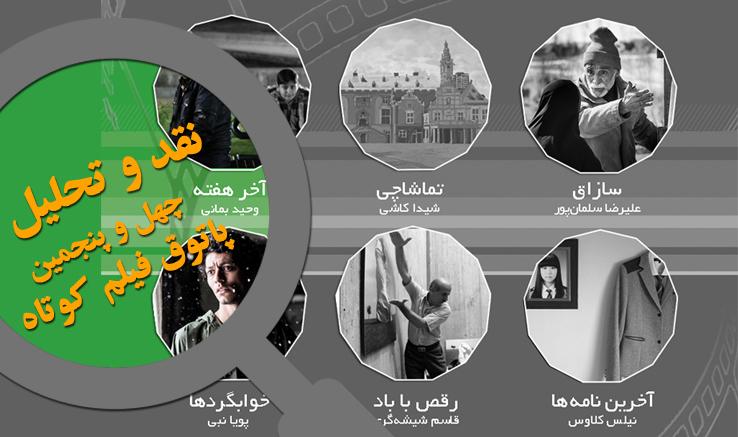 نگاهی به فیلمهای چهلوپنجمین جلسه پاتوق فیلم کوتاه