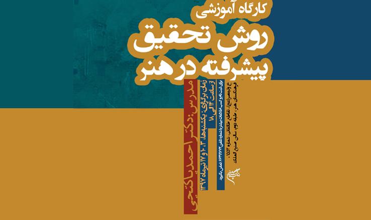 با حضور احمد پاکتچی در فرهنگستان هنر برگزار میشود:  کارگاه آموزشی روش تحقیق پیشرفته در هنر