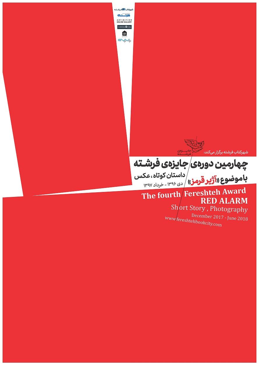 راهیابی اثر عکاس زنجانی به مرحله داوری چهارمین دوره جایزه فرشته