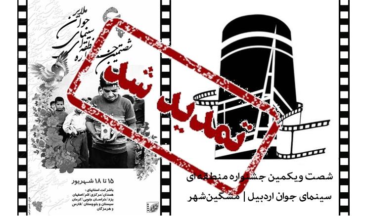 تمدید مهلت ثبتنام در شصتمین جشنواره منطقهای سینمای جوان ملایر- آگر