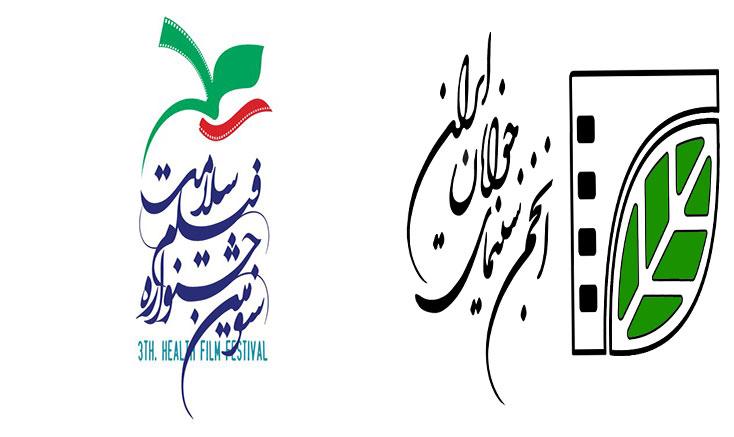 ۱ فیلم کوتاه از زنجان در جشنواره فیلم سلامت