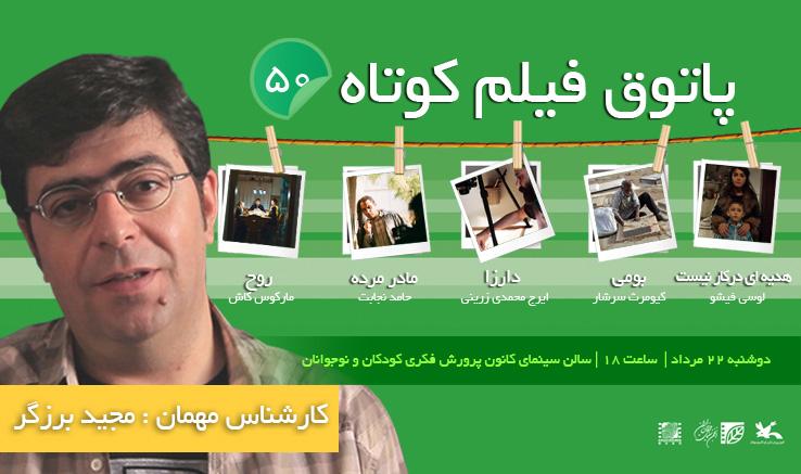 پنجاهمین پاتوق فیلم کوتاه با مجید برزگر