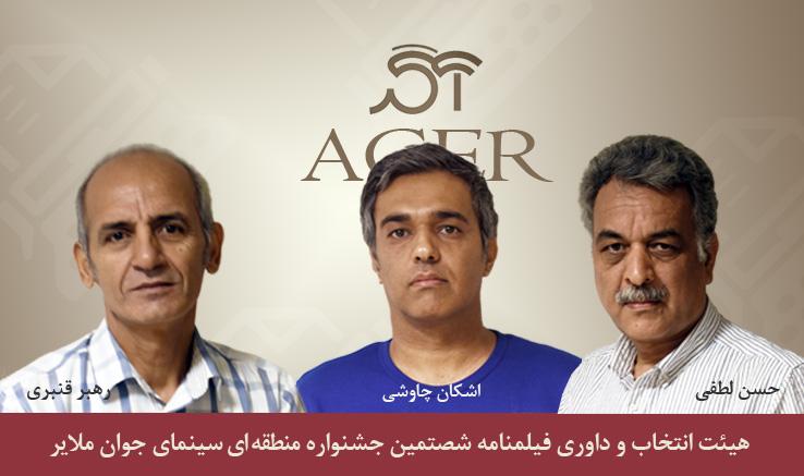 معرفی فیلمنامههای راهیافته به جشنواره منطقهای «آگر»