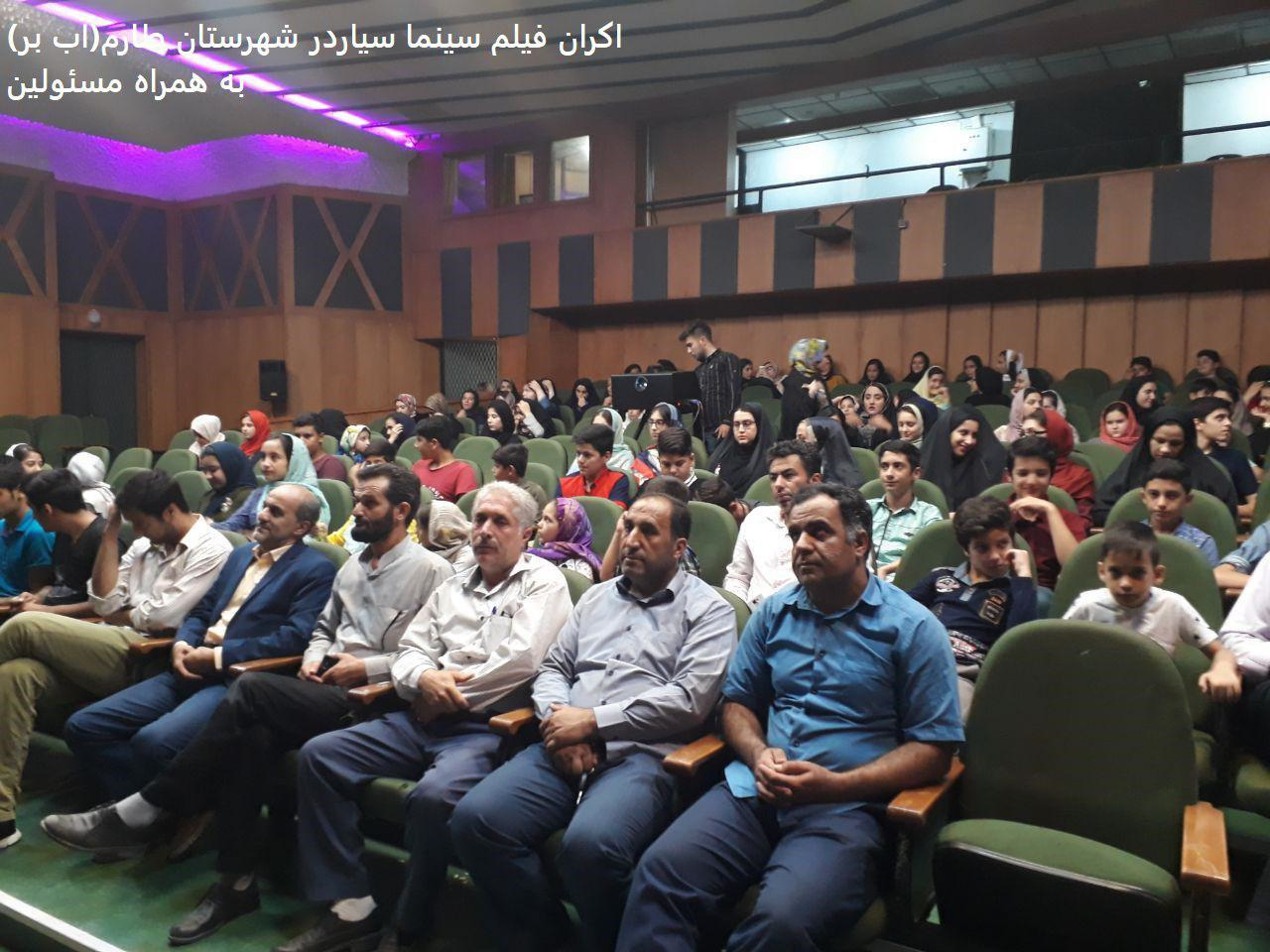 افتتاح سینما سیار در شهرستان طارم