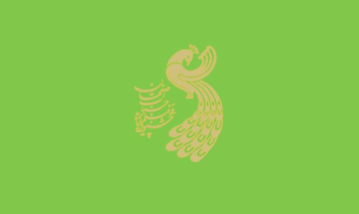 فراخون هشتمین جشنواره ملی فیلم کوتاه حسنات منتشر شد