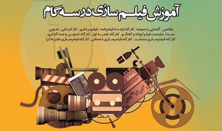 فراخوان دوره فیلمسازی دفتر ویژه تهران