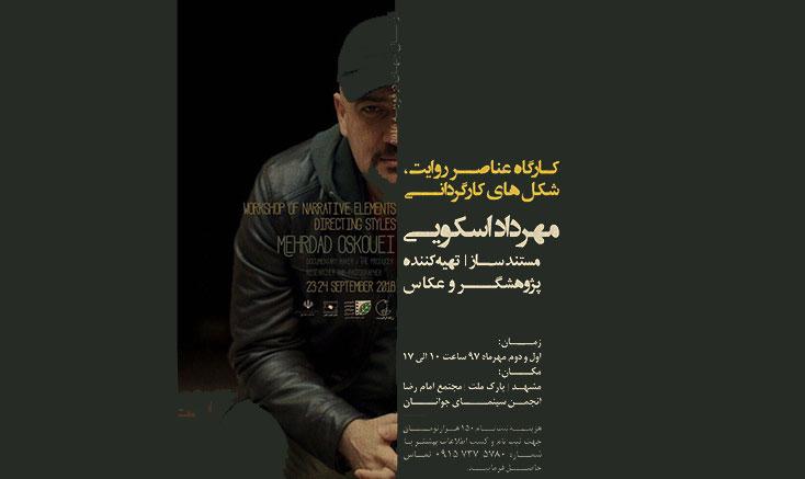 کارگاه مستندسازی مهرداداسکویی در مشهد برگزار می شود