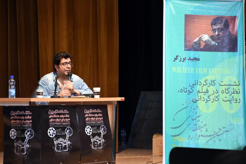 مجید برزگر در سومین روز جشنواره منطقهای «آگِر» برگزار کرد:  نشست تخصصی «نظرگاه در فیلم کوتاه / روایت کارگردانی»