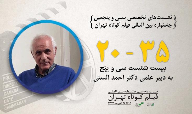 به دبیرعلمی دکتر احمد الستی برگزار میشود:  مجموعه نشستهای سیوپنجمین جشنواره بین المللی فیلم کوتاه تهران